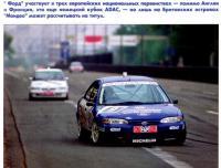 Форд - участник 3-х европейских первенств