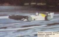 Формула-1 на снежной трассе
