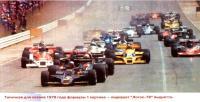 Формула 1 (фото 1978 года)