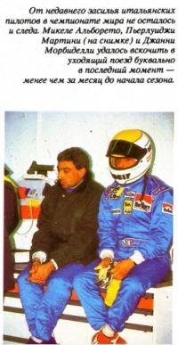 Формула 1 поредела на итальянцев