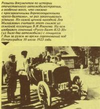 Фотореликвия - гоночный Руссо-Балт 1923 года
