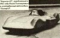 Газотурбинный Пионер-2