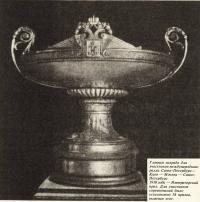 Главная награда для участников международного ралли 1910 года