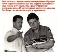 Главный конструктор Бенеттона