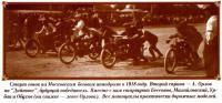 Гонки на Московском ипподроме (1918 год)