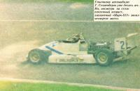 Гоночный автомобиль Марч-813