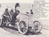 Гоночный экипаж Рено 1905 года