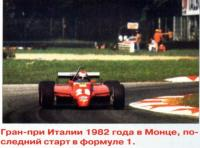 Гран-при 1982 года