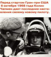 Гран-при США, 1968 год