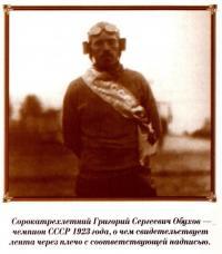 Григорий Обухов - чемпион СССР 1923 года
