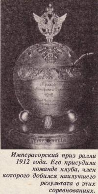 Императорский приз ралли 1912 года