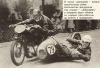 Итальянский мотоцикл «Джилера»