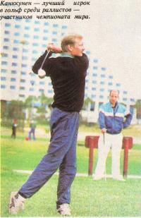 Канккунен — лучший игрок в гольф среди раллистов