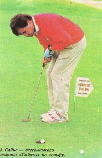 Карлос Сайнс — чемпион «Тойоты» по гольфу