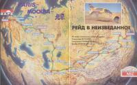 Карта маршрута «Париж — Москва — Пекин»