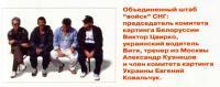 Картингисты СНГ