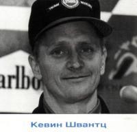 Кевин Швантц