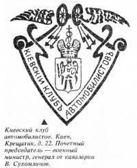 Киевский клуб автомобилистов