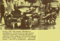 Киношная авто-фантазия Антилопа-Гну
