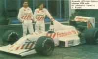 Команда «Футуорк-Эрроуз» образца 1990 года