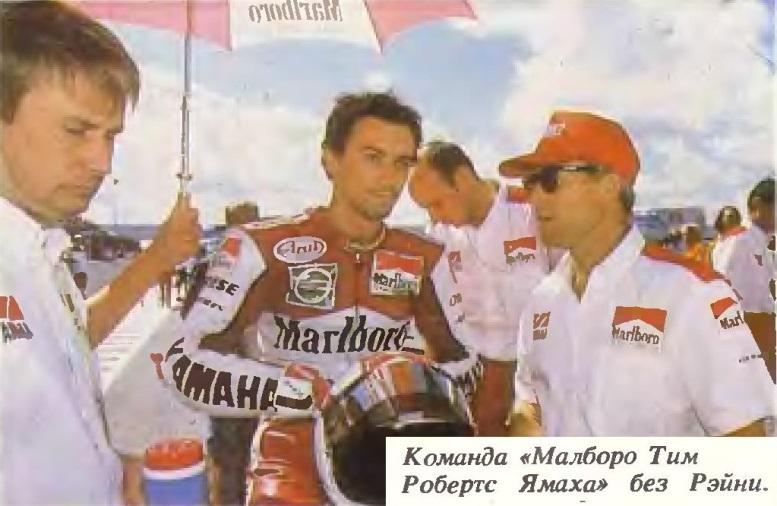 Команда Ямаха-Мальборо