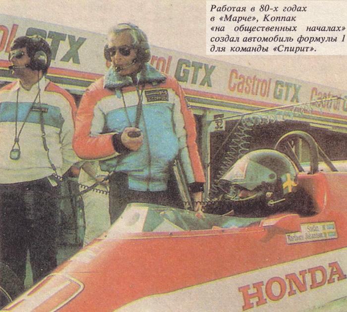 Коппак создал автомобиль для команды «Спирит» в 80-х годах