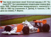 Косворт-DFV перекочеал в Формулу 3000