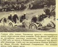 Кросс в Подмосковье, 1949 год