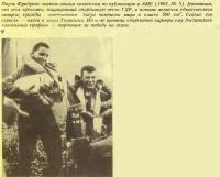 Кроссмен Пауль Фридрихс