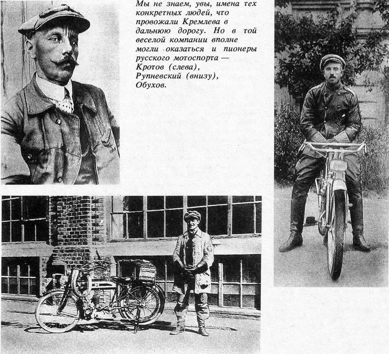 Кротов (слева), Рупневский (внизу), Обухов (справа)