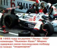 Лола-Т93 (фото 1993 года)