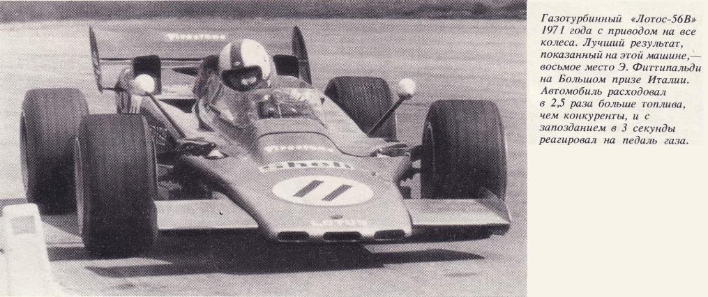 Лотос-56В 1971-го года