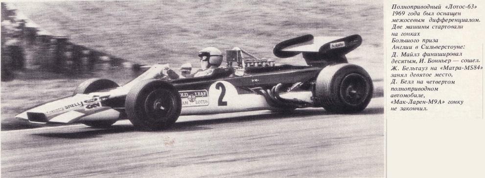 Лотос-63 1969-го года