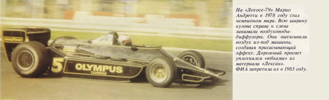Лотос-79 1978-го года