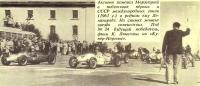 Маржецкий помогает подготовке гонок (1961г)