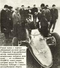 Машина ХАДИ-8