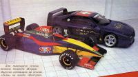 Машина команды Жерара Лярусса готовилась на заводе «Вентури»