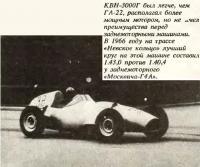 Машина КВН-3000Г
