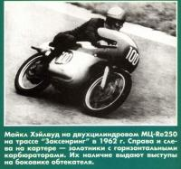 Майкл Хэйлвуд на МЦ-Re250