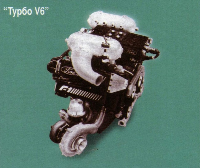 Модель Турбо V6