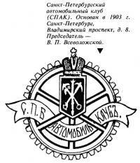 Московское автомобильное общество (МАО)