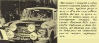 Москвич на ралли Тысяча озёр