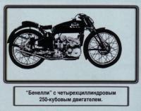 Мотоцикл Бенелли