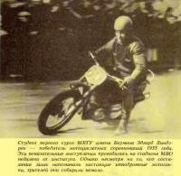 Мотоциклетные соревнования 55 года