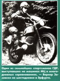 Мотоциклист Вернер Залевски