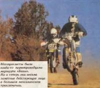 Мотоциклисты на маршруте Бахи