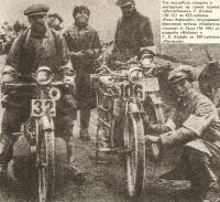 Мотоциклы на самой первой «Шестидневке»