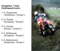 Мотокросс в свободном классе (Кондово, май 1994)