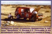 Нашли в пустыне авто Васина и Калачева
