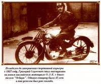 Новый английский мотоцикл ОЭК (1927 год)